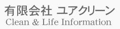 有限会社ユアクリーン【岩手県盛岡市】